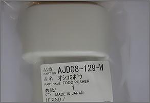 AJD08-129-W