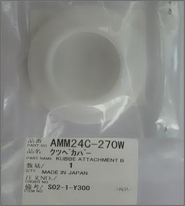 AMM24C-270W